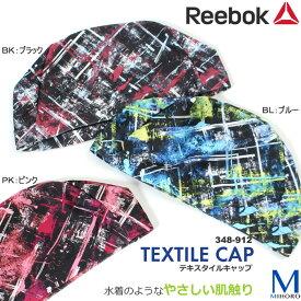 テキスタイルキャップ/スイムキャップ/水中ウォーキング/かぶりやすい Reebok(リーボック) 348-912