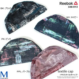 テキスタイルキャップ/スイムキャップ/水中ウォーキング/かぶりやすい Reebok(リーボック) 348-913
