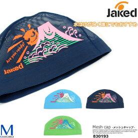 メッシュキャップ /スイムキャップ/子供用/大人用/ jaked(ジャケッド) 830193