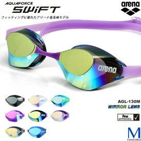 FINA承認モデル クッションなし 競泳用スイムゴーグル 水泳用 ミラーレンズ AQUAFORCE SWiFT アクアフォーススイフト arena(アリーナ) AGL-130M