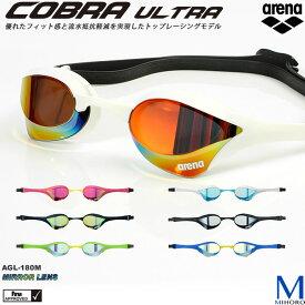 FINA承認モデル クッションあり 競泳用スイムゴーグル 水泳用 ミラーレンズ COBRA ULTRA コブラ ウルトラ arena(アリーナ) AGL-180M