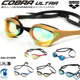 FINA承認モデル クッションあり 競泳用スイムゴーグル ミラーレンズ COBRA ULTRA コブラ ウルトラ SWIPE arena(アリーナ) AGL-O180M