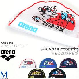 メッシュキャップ /スイムキャップ/子供用/大人用 arena(アリーナ) ARN-0415