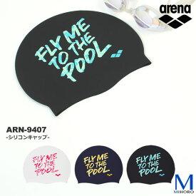 シリコンキャップ /スイムキャップ/競泳 arena(アリーナ) ARN-9407