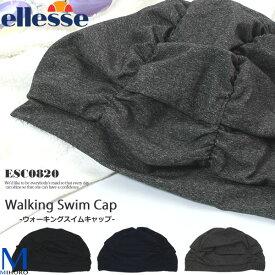 テキスタイルキャップ /スイムキャップ/水中ウォーキング/トリコットキャップ ellesse(エレッセ) ESC0820