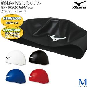 シリコンキャップ /スイムキャップ/競泳/シンプル/無地/GX・SONIC mizuno(ミズノ)