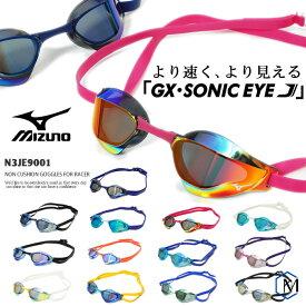 【上級〜超上級】FINA承認モデル クッションなし 競泳用スイムゴーグル 水泳用 ミラーレンズ GX・SONIC EYE J mizuno(ミズノ) N3JE9001