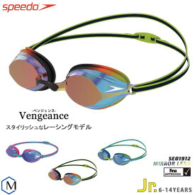 FINA承認モデル クッションあり ジュニア競泳用スイムゴーグル プール ミラーレンズ Vengeance ヴェンジェンス speedo(スピード) SE01912(pd1024)