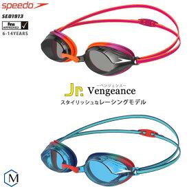 《最大14%OFFクーポン6/30まで》FINA承認モデル クッションあり ジュニア競泳用スイムゴーグル プール Vengeance ヴェンジェンス speedo(スピード) SE01913