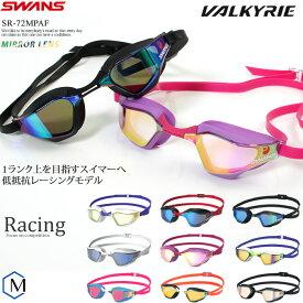 FINA承認モデル クッションあり 競泳用スイムゴーグル 水泳用 ミラーレンズ VALKYRIE ヴァルキュリー SWANS(スワンズ) SR-72MPAF(pd1024)