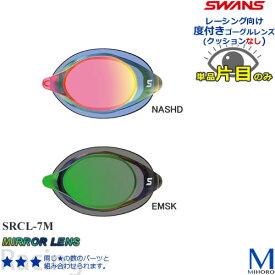 クッションなし 度付きレンズ(片目) 競泳用 スイムゴーグル ミラーレンズ SWANS(スワンズ) SRCL-7M
