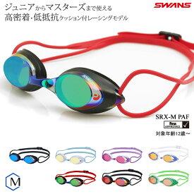 FINA承認モデル クッションあり 競泳用スイムゴーグル 水泳用 ミラーレンズ SWANS(スワンズ) SRX-M PAF