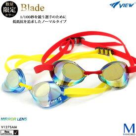 FINA承認モデル クッションなし 競泳用スイムゴーグル 水泳用 ミラーレンズ Blade ブレード VIEW(ビュー) V121SAM(限定コラボカラー)