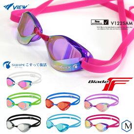 FINA承認モデル クッションなし 競泳用スイムゴーグル 水泳用 ミラーレンズ BladeF ブレードエフ VIEW(ビュー) V122SAM