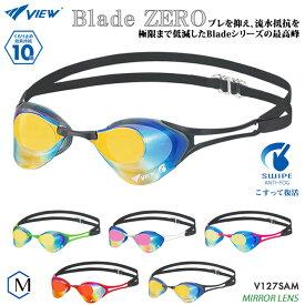 Bladeシリーズ 競泳用 スイムゴーグル 水泳 VIEW(ビュー) Blade ZERO ブレードゼロ FINA承認モデル ミラーレンズ クッションなし V127SAM