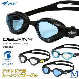 クッションあり アウトドア競泳用スイムゴーグル 水泳用 DELFINA VIEW(ビュー) V2000SA