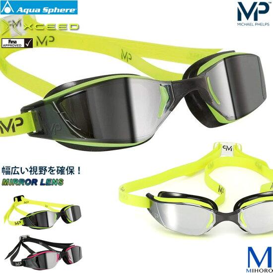 供》FINA承認型號靠墊有,供遊泳比賽使用的遊泳風鏡遊泳使用到《最大14%OFF優惠券6/30的平滑透鏡Aqua Sphere(Aqua球體)MP M P邁克爾費爾普斯XCEED MIRROR Swimsuits shop Mizugi by MIHORO