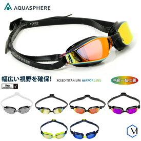FINA承認モデル クッションあり 競泳用スイムゴーグル 水泳用 ミラーレンズ Aqua Sphere MP phelps エムピー マイケルフェルプス XCEED TITANIUM MIRROR