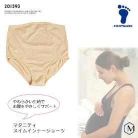 マタニティインナーショーツ 女性用 FOOTMARK(フットマーク) 201593