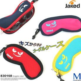 【ポーチ】 ゴーグルケース jaked(ジャケッド ) 830168