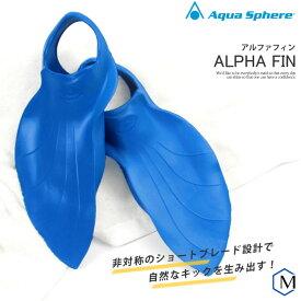 【水泳練習用具】アルファフィン(左右セット) Aqua Sphere(アクアスフィア)MP エムピー phelps マイケルフェルプス 足ヒレ(競泳向き)ALPHA FIN