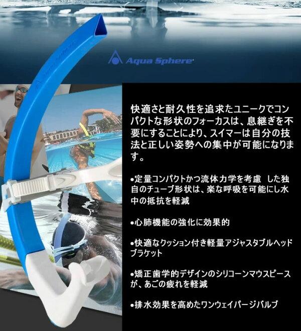 【水泳練習用具】AquaSphere(アクアスフィア)[NKPS_NO]MPエムピーphelpsマイケルフェルプススノーケルフォーカススイムシュノーケル