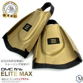 【水泳練習用具】DMC フィン エリートMAX GOLD MEDALIST SERIES (左右セット) 足ヒレ [NKPS_NO] (競泳向き)DMC FINS ELITE MAX