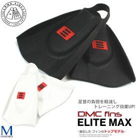【水泳練習用具】DMC フィン エリートMAX (左右セット) 足ヒレ [NKPS_NO] (競泳向き)DMC FINS ELITE MAX