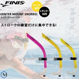 【水泳練習用具】 FINIS(フィニス) スノーケル(競泳向き)スイマーズシュノーケル [NKPS_NO]【返品・交換不可】