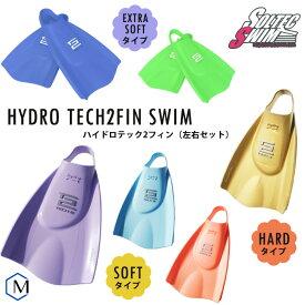 【水泳練習用具】ハイドロテック2フィン(左右セット) SOLTEC(ソルテック) ソフト/ハード HYDRO TECH2FIN