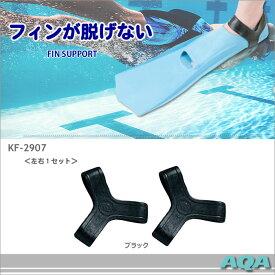 【水泳練習用具】フィンサポート(左右セット) AQA(エーキューエー) /ダイビング/シュノーケリング/足ヒレ/フィンが脱げない/ KF-2907