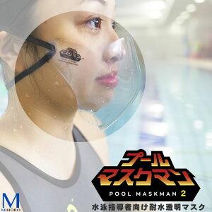 水泳指導者向け耐水透明マスク プールマスク 顔が見える マウスシールド プールマスクマン2 Rockin'Pool POOLMASKMAN