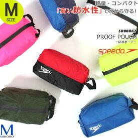 【防水ポーチ】(水泳・プール) ウォータープルーフ(M) speedo(スピード) SD98B67