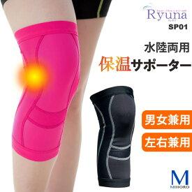 10dae2efbd6 水陸両用 保温ひざ用サポーター(膝用・片足1枚) Ryuna(