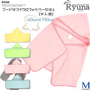 フード付マイクロファイバータオル/吸水(大人用)Ryuna(リュウナ)ST02(pd1117)