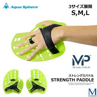 强度桨 Aqua 球 (Aqua 球) MP 空菲尔普斯桨强度桨