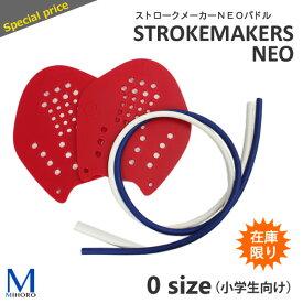 【在庫限り】【水泳練習用具】ストロークメーカーNEOパドル(小・中・大)(左右セット)SOLTEC(ソルテック)> STROKEMAKERS