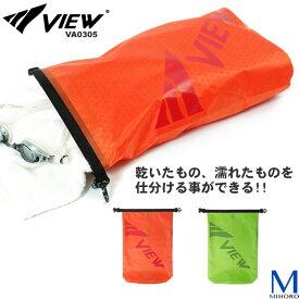 【防水ポーチ】 ウォータープルーフバッグ エコバッグ VIEW(ビュー) VA0305