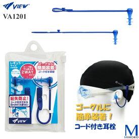 水泳用コード付き耳栓(イヤープラグ) VIEW(ビュー) VA1201