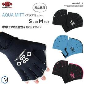 【在庫限り】アクアミット 水泳 グローブ 保温 クロロプレーン素材 watermove (ウォータームーブ) WAM-311