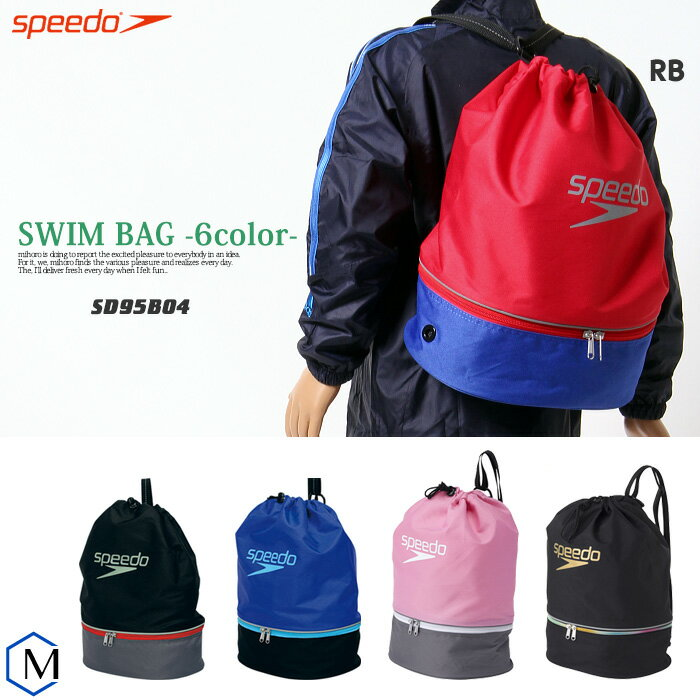 【プールバッグ】(男の子・女の子) プールバッグ speedo(スピード) SD95B04