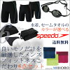 speedo The men's fitness swimsuit six points set ( goggles,swim cap,swim inner,proof pouch,sports towel,swim wear)