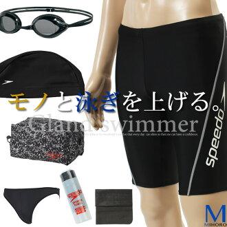 男士健身泳裝速度堅持 5 件套