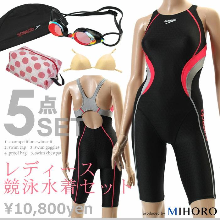 【送料無料】 FINAマークなし 第16弾 レディース 競泳水着 スピード 5点セット 【F】