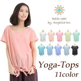 レディース ヨガウェア ヨガトップス フレンチスリーブ Tシャツ フィットネスウェア ダンスウェア ティラピス