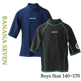 ラッシュガード 半袖 キッズ 水着 男の子 子供 ジュニア スクール UVカット 送料無料 BANANA SEVEN バナナセブン 130 140 150 160 9412