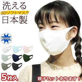 マスク 日本製 洗える やわらかい 小さめ 大きめ 速乾 立体マスク 子供用 uvカット ポケット付き 水着マスク 水着素材 洗えるマスク 耳が痛くならない 息苦しくない 肌に優しい おしゃれ 在庫あり 水着素材 涼感 個包装 5枚入