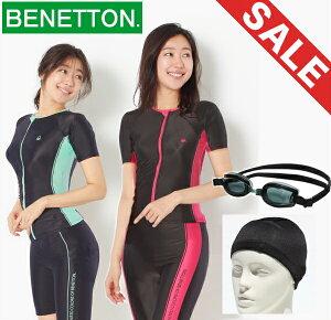 水着 レディース 体型カバー フィットネス 大きいサイズ フィットネス水着 セパレート ベネトン BENETTON ブランド