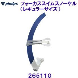 フェルプス phelps フォーカススイムスノーケル(レギュラーサイズ) 265110 ネイビー×ホワイト /2021SS