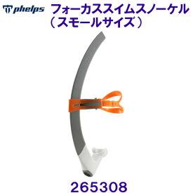 フェルプス phelps フォーカススイムスノーケル(スモールサイズ) 265308 グレー×オレンジ×ホワイト /2021SS